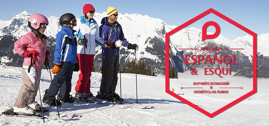 Испанский язык и горные лыжи в Гранаде