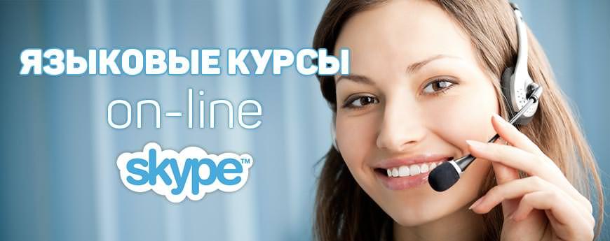 Языковые курсы on-line