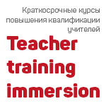 Teacher training immersion