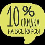 скидка 10% на языковые курсы
